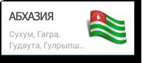 Грузоперевозки в Абхазию