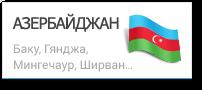 Перевозки в Азербайджан