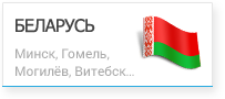 Грузоперевозки в Беларусь