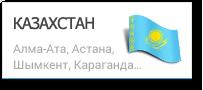 Перевозки в Казахстан