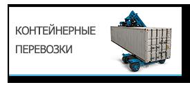 Доставка грузов в контейнерах