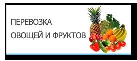 Автомобильные перевозки фруктов