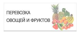 Перевозка овощей и фруктов