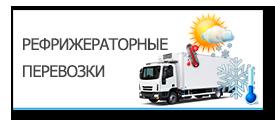 Доставка грузов в рефрижераторах