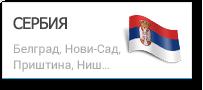 Грузоперевозки в Сербию