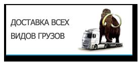 Грузоперевозки любых грузов