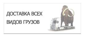 Доставка всех видов грузов