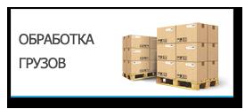 Обработка грузов на складе