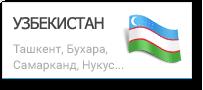 Перевозки в Узбекистан